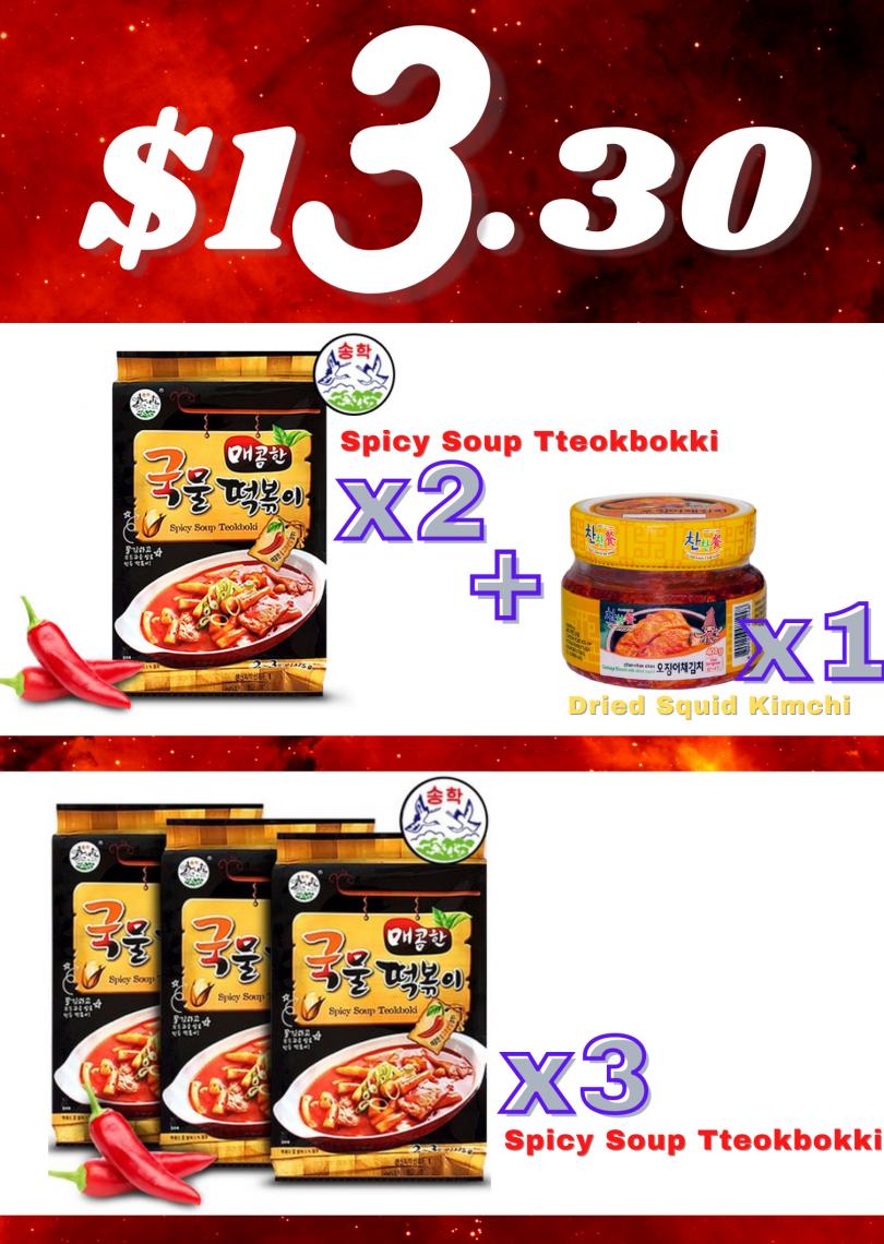 Spicy Soup Tteokbokki Promotion